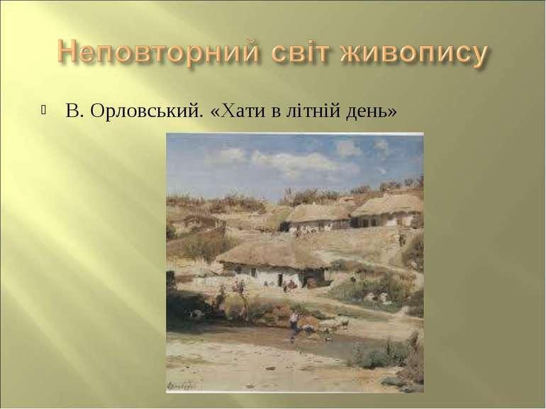 В. Орловський. «Хати в літній день»