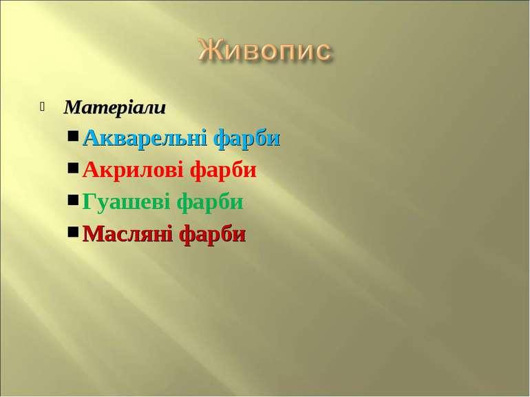 Матеріали Акварельні фарби Акрилові фарби Гуашеві фарби Масляні фарби