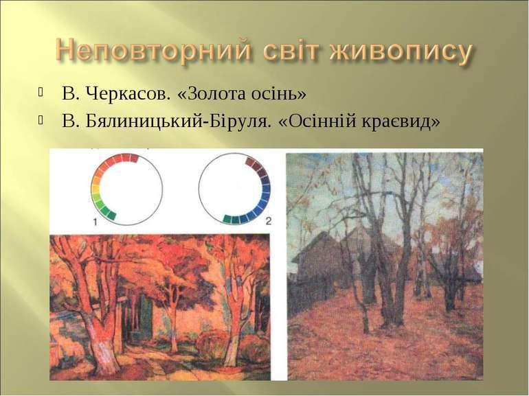 В. Черкасов. «Золота осінь» В. Бялиницький-Біруля. «Осінній краєвид»
