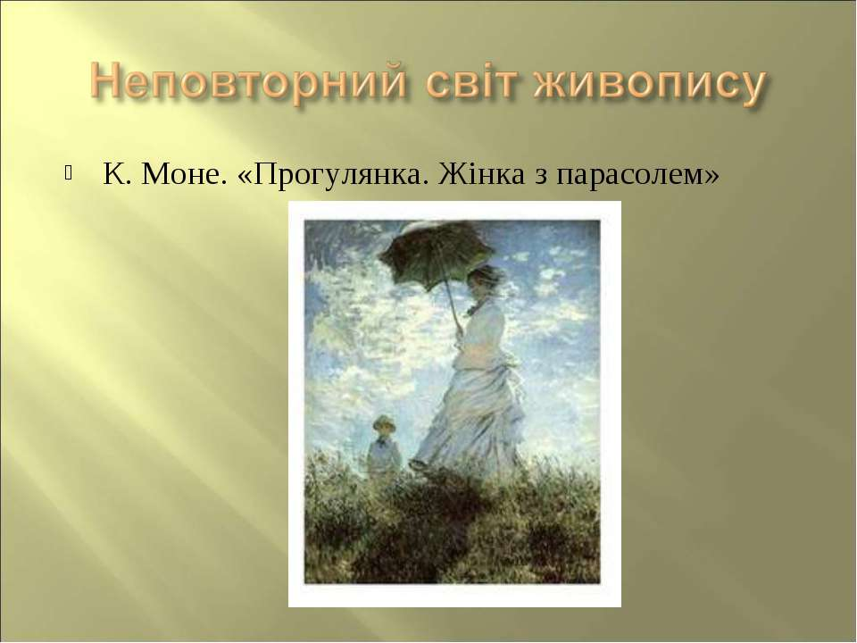 К. Моне. «Прогулянка. Жінка з парасолем»