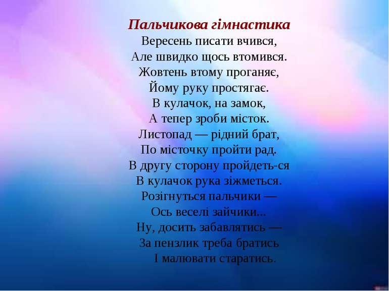 Пальчикова гімнастика Вересень писати вчився, Але швидко щось втомився. Жовте...