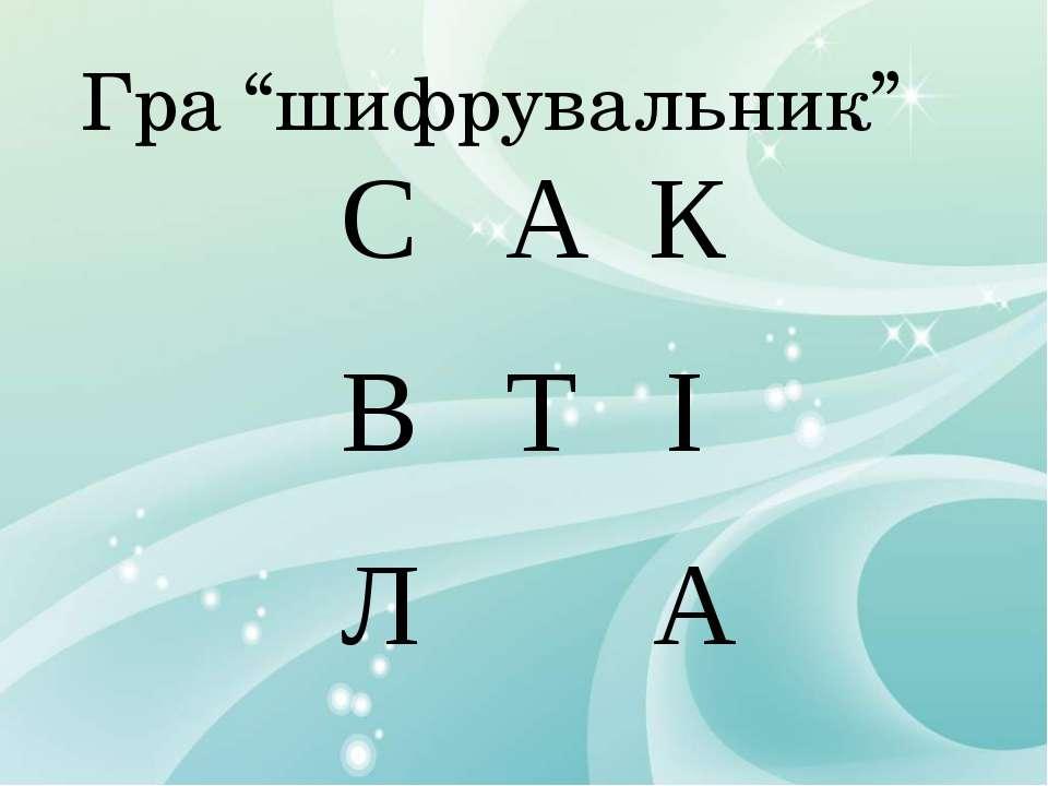 """Гра """"шифрувальник"""" С А К В Т І Л А"""