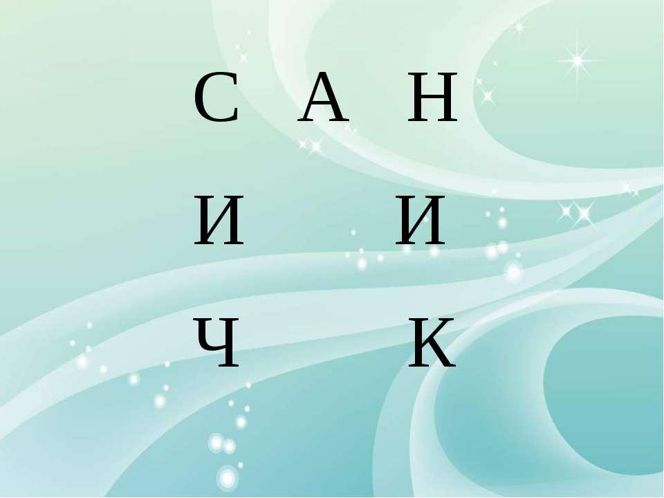 С А Н И И Ч К