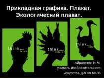 Прикладная графика. Плакат. Экологический плакат. Айрапетян И.М. учитель изоб...