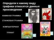 Определи к какому виду графики относятся данные произведения ПЛАКАТ КНИЖНАЯ Г...