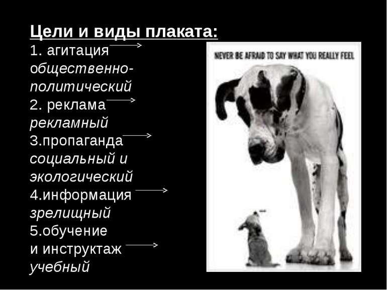 Цели и виды плаката: 1. агитация общественно-политический 2. реклама рекламны...