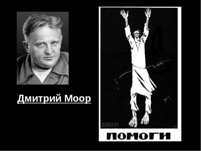 Дмитрий Моор