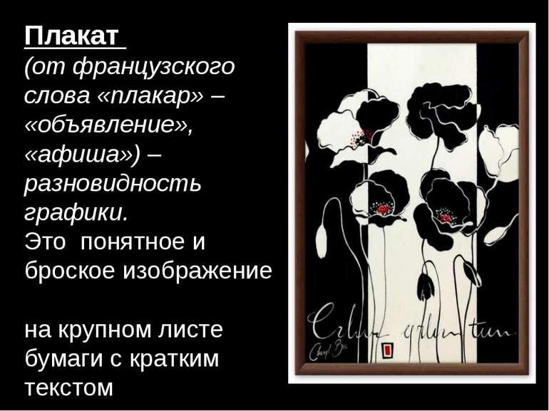 Плакат (от французского слова «плакар» – «объявление», «афиша») – разновиднос...