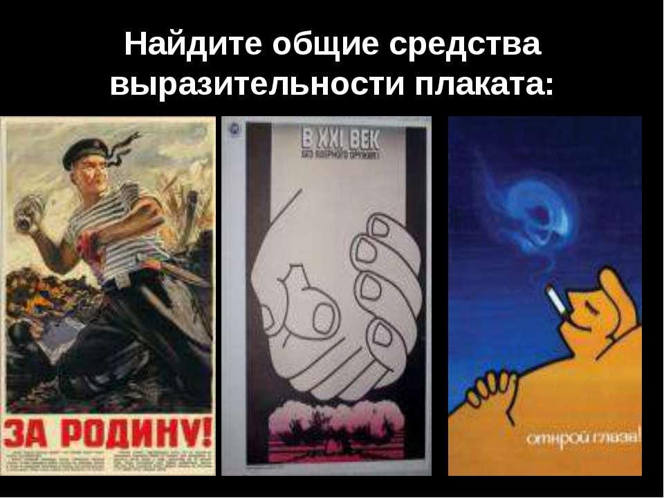 Найдите общие средства выразительности плаката:
