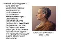 В своем произведении «О духе законов» мыслитель первым высказался за необходи...