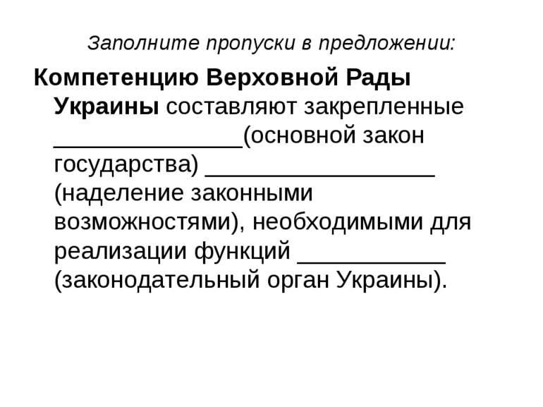 Заполните пропуски в предложении: Компетенцию Верховной Рады Украины составля...