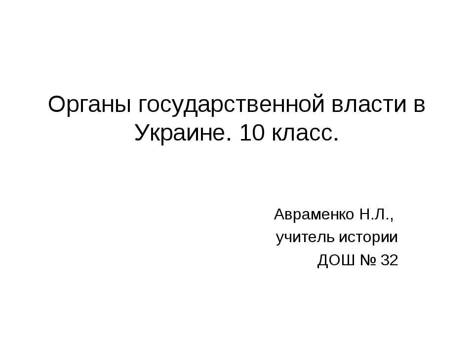 Органы государственной власти в Украине. 10 класс. Авраменко Н.Л., учитель ис...