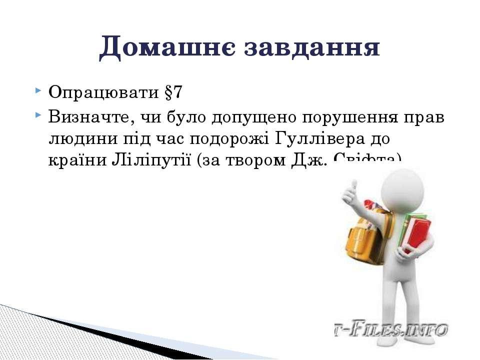 Опрацювати §7 Визначте, чи було допущено порушення прав людини під час подоро...