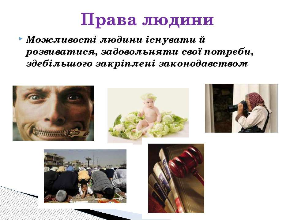 Можливості людини існувати й розвиватися, задовольняти свої потреби, здебільш...
