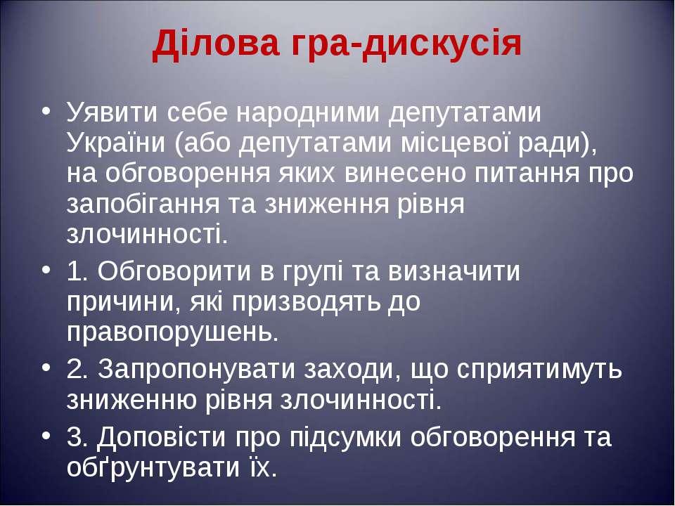 Ділова гра-дискусія Уявити себе народними депутатами України (або депутатами ...