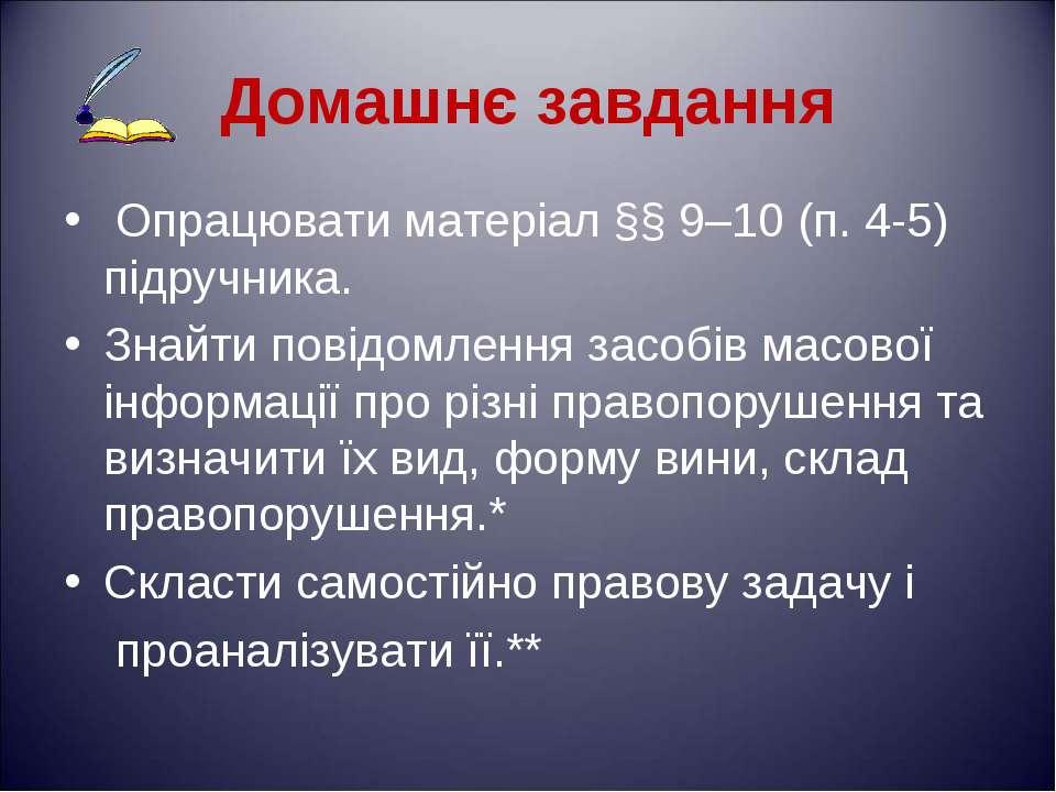 Домашнє завдання Опрацювати матеріал §§ 9–10 (п. 4-5) підручника. Знайти пові...