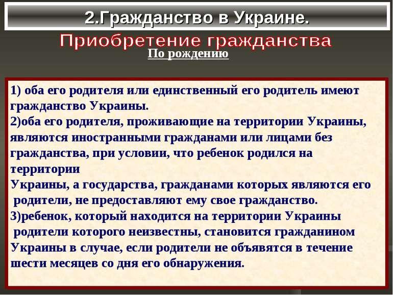 2.Гражданство в Украине. По рождению 1)оба его родителя или единственный его...