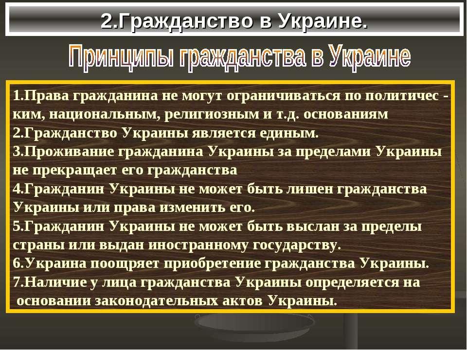 2.Гражданство в Украине. 1.Права гражданина не могут ограничиваться по полити...
