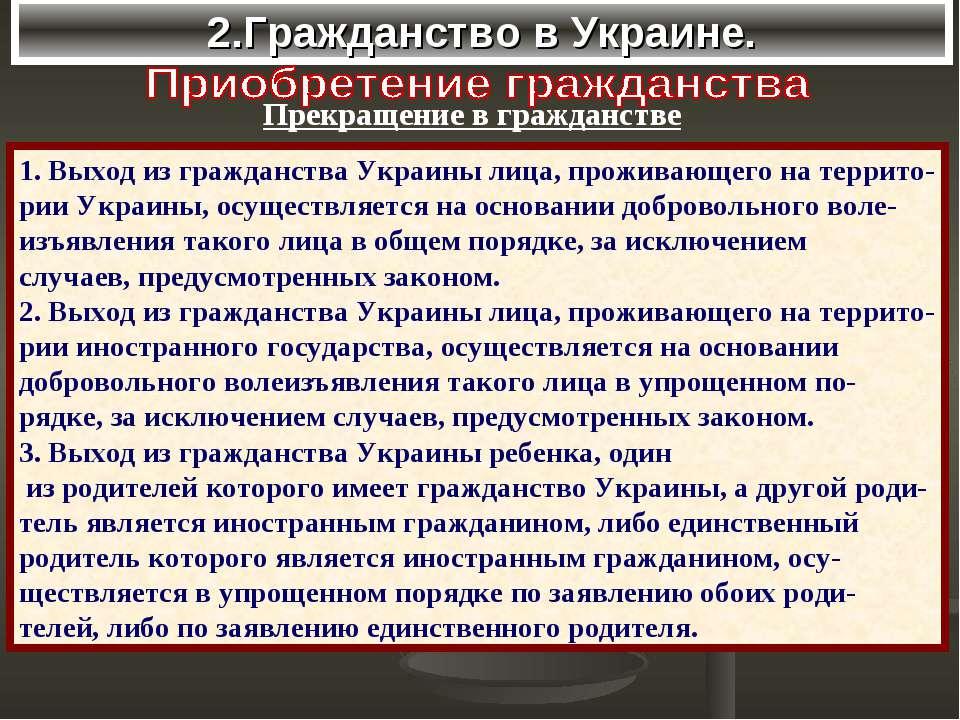 2.Гражданство в Украине. Прекращение в гражданстве 1.Выход из гражданства Ук...