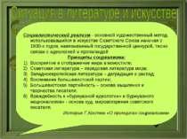 Поощрение: Освещения темы классовой борьбы; Производственной тематики; Героиз...