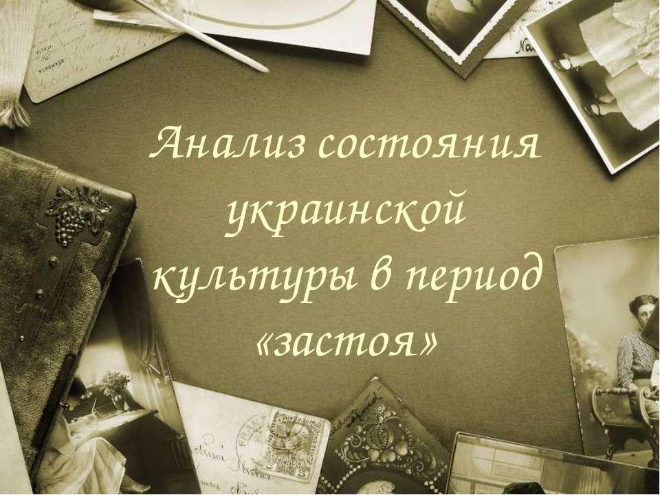 Анализ состояния украинской культуры в период «застоя»