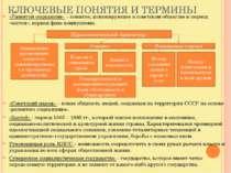 «Развитой социализм» – понятие, доминирующее в советском обществе в период «з...