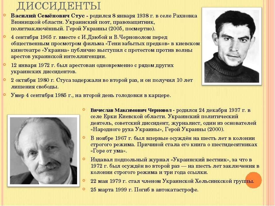 ДИССИДЕНТЫ Василий Семёнович Стус - родился 8 января 1938г. в селе Рахновка ...
