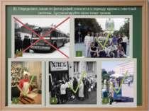 ІІІ. Определите, какие из фотографий относятся к периоду кризиса советской си...