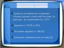 Домашнее задание Написать историческое сочинение «Период кризиса советской си...