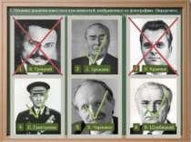 І. Назовите фамилии известных вам личностей, изображенных на фотографиях. Опр...