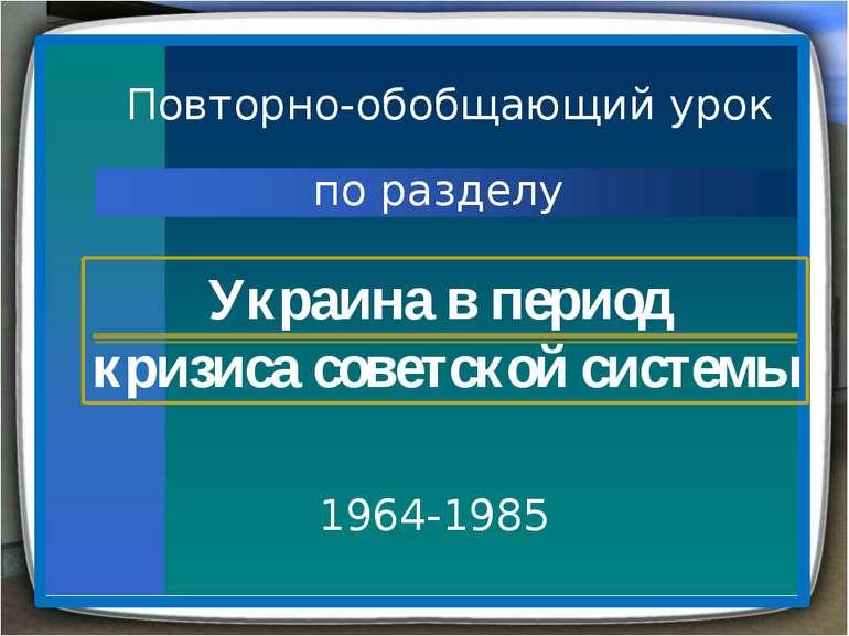 Повторно-обобщающий урок по разделу Украина в период кризиса советской систем...