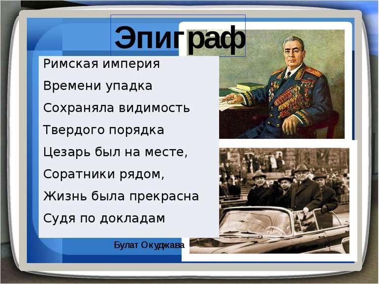 Эпиграф Булат Окуджава Римскаяимперия Времениупадка Сохранялавидимость Твердо...