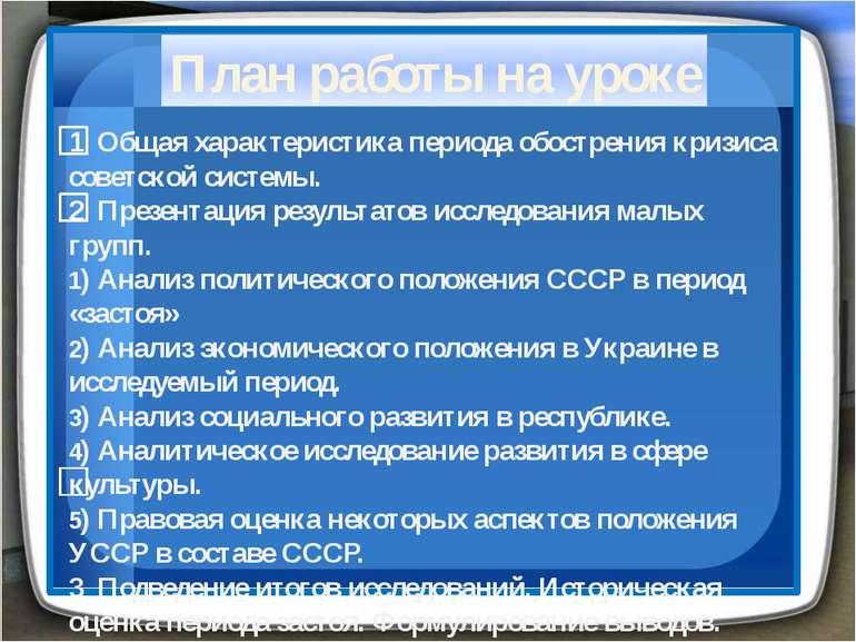 1 Общая характеристика периода обострения кризиса советской системы. 2 Презен...