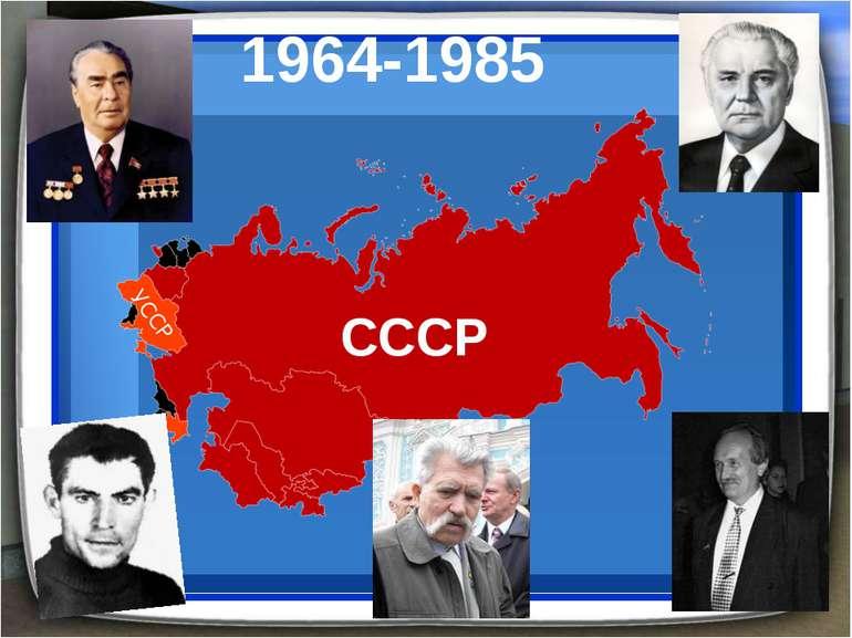 1964-1985 УССР СССР