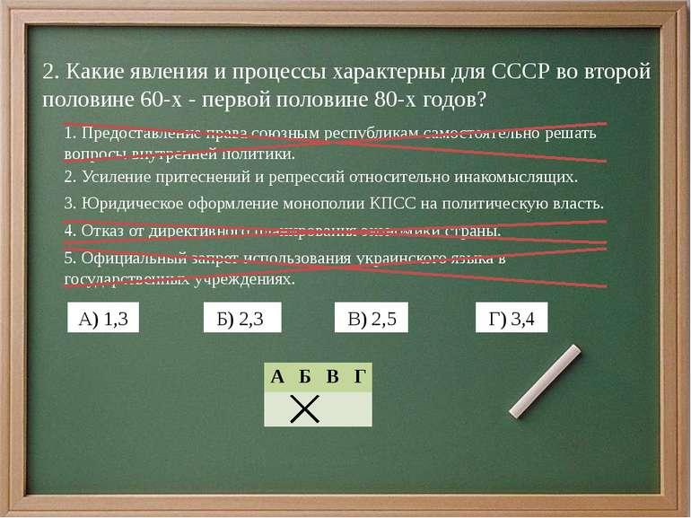 2. Какие явления и процессы характерны для СССР во второй половине 60-х - пер...