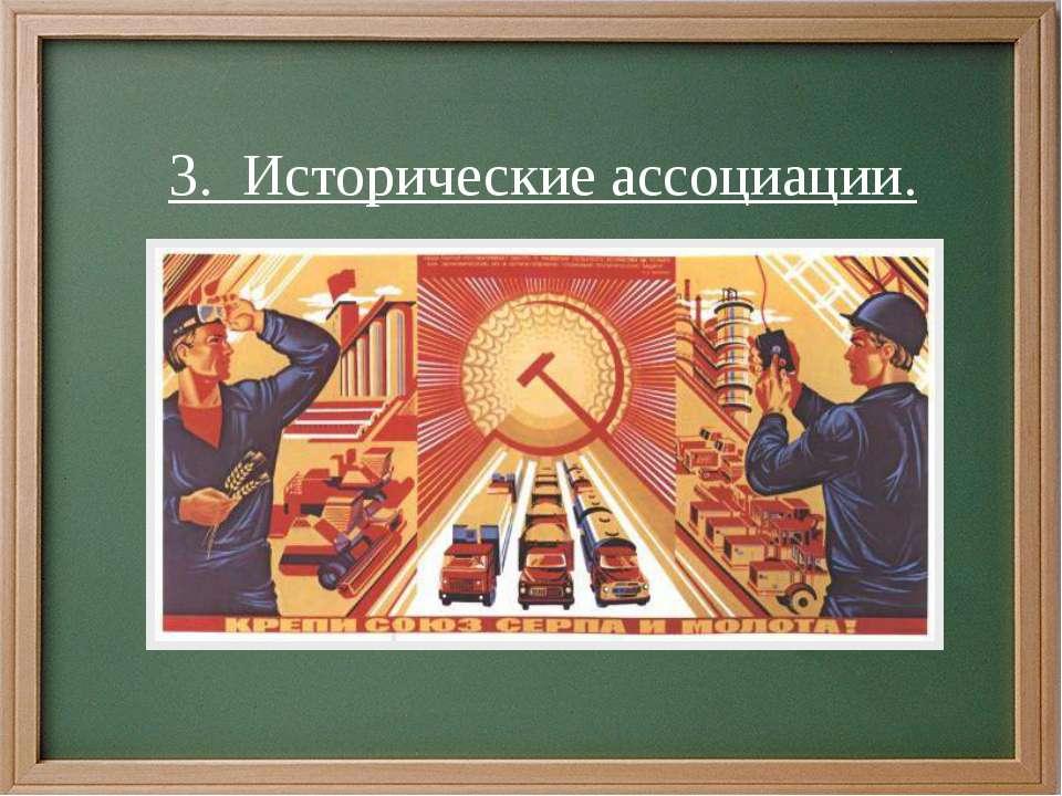 3. Исторические ассоциации.