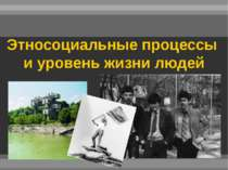Этносоциальные процессы и уровень жизни людей