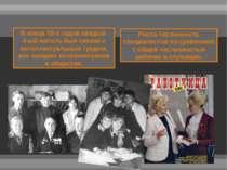 В конце 70-х годов каждый 4-ый житель был связан с интеллектуальным трудом, р...