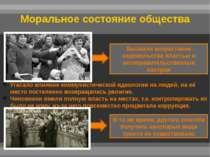 Моральное состояние общества Угасало влияние коммунистической идеологии на лю...