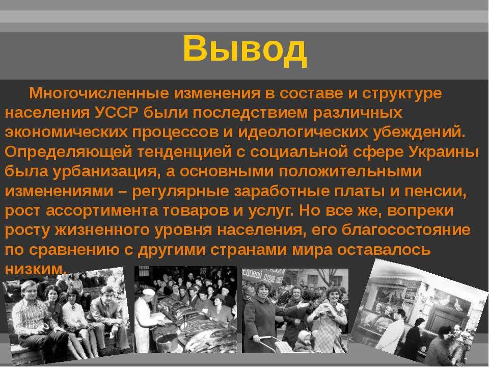 Вывод Многочисленные изменения в составе и структуре населения УССР были посл...