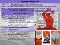 Октябрь 1965 – пленум ЦК КПСС утвердил проведения реформ в УССР Сущность рефо...