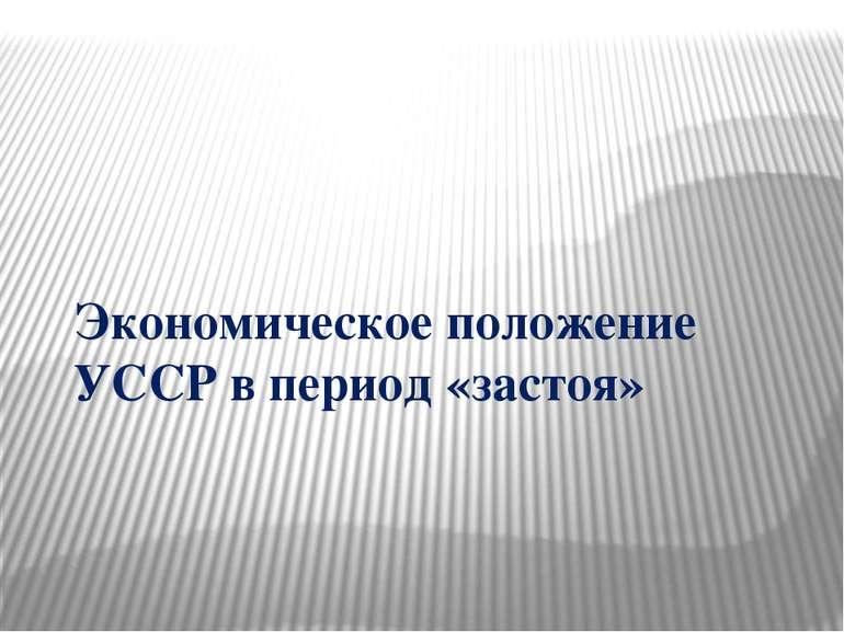 Экономическое положение УССР в период «застоя»