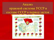 Анализ правовой системы УССР в составе СССР в период застоя