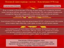 Основной закон периода «застоя» - Конституция 1978 года Конституция 1978 года...