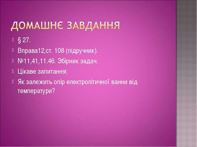 § 27. Вправа12,ст. 108 (підручник). №11,41,11.46. Збірник задач. Цікаве запит...