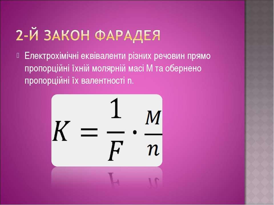 Електрохімічні еквіваленти різних речовин прямо пропорційні їхній молярній ма...