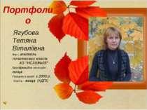 """Ягубова Тетяна Віталіївна Фах : вчитель початкових класів КЗ """"НСЗШ№25"""" Кваліф..."""