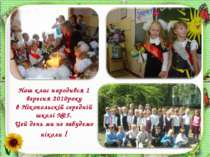 Наш клас народився 1 вересня 2010року в Нікопольскій середній школі №25. Цей ...