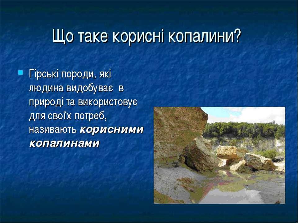 Що таке корисні копалини? Гірські породи, які людина видобуває в природі та в...