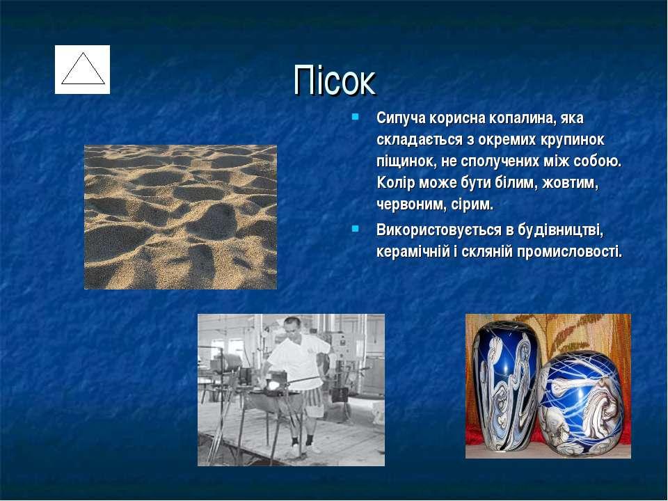 Пісок Сипуча корисна копалина, яка складається з окремих крупинок піщинок, не...